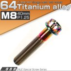 64チタン合金(TC4/GR5 Ti-6Al-4V) M8×40mm P=1.25 カッティングヘッド 六角ボルト フランジ付き六角ボルト 焼チタン風 虹色 JA063