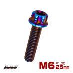 64チタン M6×25mm P1.00 デザイン六角ボルト T型トルクス穴 フランジ付き六角ボルト 焼きチタン風 Ti6Al-4V JA159