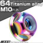 64チタン合金(TC4/GR5) M10 P=1.25 フランジナイロンナット ゆるみ止め防止に フランジ付 六角ナット レインボー JA274