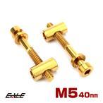 64チタン製  トムソン対応 シートポスト用 固定ボルト M5 40mm ゴールド 2個セット 自転車 JA478