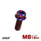 64チタン M6×15mm P1.00 デザイン六角ボルト T型トルクス穴 フランジ付き六角ボルト 焼きチタン風 Ti6Al-4V JA537