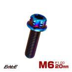 64チタン M6×20mm P1.00 デザイン六角ボルト T型トルクス穴 フランジ付き六角ボルト 焼きチタン風 Ti6Al-4V JA538