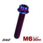 64チタン M6×30mm P1.00 デザイン六角ボルト T型トルクス穴 フランジ付き六角ボルト 焼きチタン風 Ti6Al-4V JA539