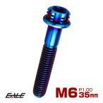 64チタン M6×35mm P1.00 デザイン六角ボルト T型トルクス穴 フランジ付き六角ボルト 焼きチタン風 Ti6Al-4V JA540
