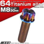 64チタン M8×30mm P1.25 デザイン六角ボルト T型トルクス穴 フランジ付き六角ボルト 焼きチタン風 Ti6Al-4V JA545