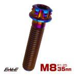64チタン M8×35mm P1.25 デザイン六角ボルト T型トルクス穴 フランジ付き六角ボルト 焼きチタン風 Ti6Al-4V JA546