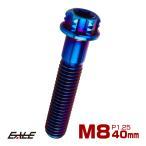 64チタン M8×40mm P1.25 デザイン六角ボルト T型トルクス穴 フランジ付き六角ボルト 焼きチタン風 Ti6Al-4V JA547