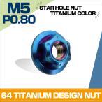 64チタン M5 P0.80 フランジ付 デザイン カスタム スターナット 六角ナット 焼チタンカラー JA574
