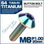64チタン ボタンボルト M6 P1.0 20mm カスタムボルト 六角穴付きボルト チタンボルト チタンカラー JA620