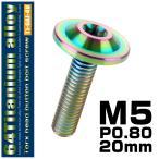 64チタン ボタンボルト M5×20mm P0.8 トルクスヘッド フランジ付 カスタムボルト レインボー ライトカラー JA648