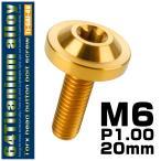 64チタン ボタンボルト M6×20mm P1.0 トルクスヘッド フランジ付 カスタムボルト ゴールド JA661