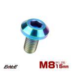 64チタン製 ボタンボルト M8×15mm P1.25 六角穴 テーパーヘッド カスタムボルト レインボー 焼きチタン色 JA746