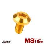64チタン製 ボタンボルト M8×15mm P1.25 六角穴 テーパーヘッド カスタムボルト ゴールド JA747