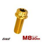 64チタン M8×20mm P1.25 デザイン六角ボルト T型トルクス穴 フランジ付き六角ボルト ゴールド Ti6Al-4V JA763