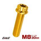 64チタン M8×30mm P1.25 デザイン六角ボルト T型トルクス穴 フランジ付き六角ボルト ゴールド Ti6Al-4V JA765