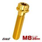 64チタン M8×35mm P1.25 デザイン六角ボルト T型トルクス穴 フランジ付き六角ボルト ゴールド Ti6Al-4V JA766
