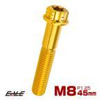 64チタン M8×45mm P1.25 デザイン六角ボルト T型トルクス穴 フランジ付き六角ボルト ゴールド Ti6Al-4V JA768