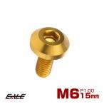 64チタン製 ボタンボルト M6×15mm P1.00 六角穴 テーパーヘッド カスタムボルト ゴールド JA851