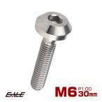 64チタン製 ボタンボルト M6×30mm P1.00 六角穴 テーパーヘッド カスタムボルト シルバー チタン原色 JA858