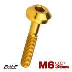 64チタン製 ボタンボルト M6×35mm P1.00 六角穴 テーパーヘッド カスタムボルト ゴールド JA863