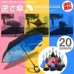 傘 レディース 画像