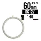CCFL リング 拡散 カバー付き イカリング 単品 ホワイト 外径 60mm O-151