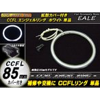 CCFL リング 拡散 カバー付き イカリング 単品 ホワイト 外径 85mm O-155