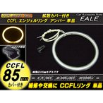 CCFL リング 拡散 カバー付き イカリング 単品 アンバー 外径 85mm O-165