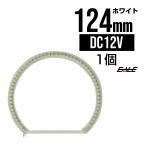 カバー付き C型/半円型 SMD LED イカリング/イクラリング 蒼白9000K 外径 124mm O-226