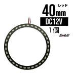 黒基板 SMD LED イカリング / イクラリング レッド/赤 12V 外径 40mm O-253