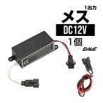 CCFL 汎用 インバーター単品 メス型 出力×1 追加・補修用 O-288