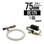 ブルー/アンバー ツインカラー SMD LED カバー付き イカリング 2色発光 外径 75mm O-292