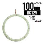 100% 防水 3014SMD LED イカリング ホワイト 100mm O-306