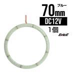 100% 防水 3014SMD LED イカリング ブルー 70mm O-318