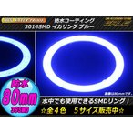 100% 防水 3014SMD LED イカリング ブルー 80mm O-319
