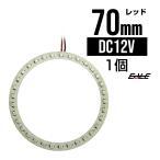 白基板 SMD LED イカリング / イクラリング レッド/赤 12V 外径 70mm O-33
