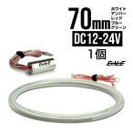 70mm COB LED カバー付き イカリング ホワイト/アンバー/レッド/ブルー/グリーン 12V/24V