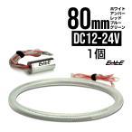 80mm COB LED カバー付き イカリング ホワイト/アンバー/レッド/ブルー/グリーン 12V/24V