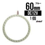 白基板 SMD LED イカリング / イクラリング ブルー/青 12V 外径 60mm O-42