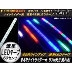 ナイトライダー風 流星LEDテープ 60cm 全5色