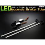 LED 500mm チューブ型 デイライト シーケンシャルウインカー機能 防水 貼り付け型