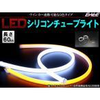 側面発光 LED 内蔵 シリコン ファイバー チューブ ライト 60cm ホワイト/アンバー ウインカーポジション機能 ヘッドライト 加工 埋込 P-182