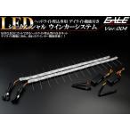 ヘッドライト加工 埋め込み専用 LED シーケンシャルウインカー システム デイライト機能付き 流れるウインカー Ver.004 P-186