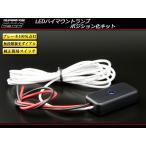 調光可能 汎用 LEDハイマウントランプ ポジション化キット P-256
