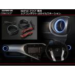 トヨタ NHP10 アクア エアコンダクト リング LED イルミネーションキット P-259