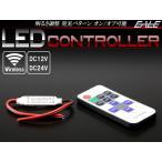 リモコンでオン オフ ストロボ フラッシュ 明るさ調整可 汎用 LED ワイヤレス 調光器 コントローラー 12V 24V P-263