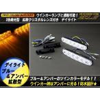 2色 ウインカー連動型 LEDデイライト ブルー&アンバー P-299