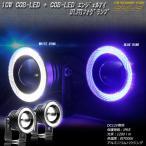 汎用 COB LED フォグランプ ホワイト/ブルー イカリング Sサイズ 2個セット