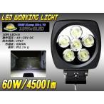60W 4500lm CREE XM-L LEDワークライト作業灯 防水12V/24V P-345