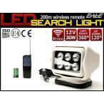 DC12V LED 30W サーチライト/作業灯 ワイヤレス リモコン付き 360度回転 上下120度 ホワイト P-361